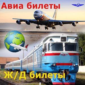 Авиа- и ж/д билеты Миллерово