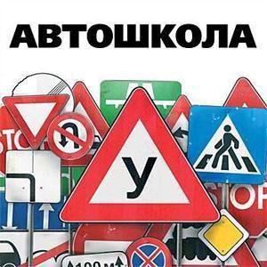 Автошколы Миллерово