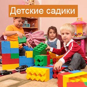 Детские сады Миллерово