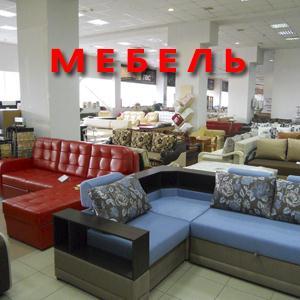 Магазины мебели Миллерово