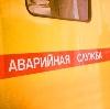 Аварийные службы в Миллерово