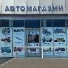 Автомагазины в Миллерово