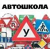 Автошколы в Миллерово