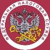 Налоговые инспекции, службы в Миллерово
