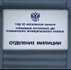 Отделения полиции в Миллерово