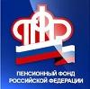 Пенсионные фонды в Миллерово