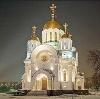 Религиозные учреждения в Миллерово