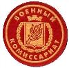 Военкоматы, комиссариаты в Миллерово
