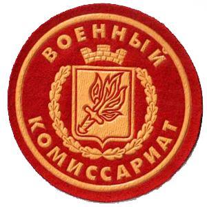 Военкоматы, комиссариаты Миллерово